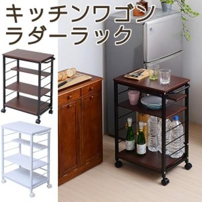 【送料無料】ラダーラック付キッチンワゴン (組み替え簡単な棚板付き、スリム設計のコンパクトキッチンワゴン)
