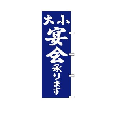 【ポイント2倍】のぼり旗(幟/ノボリ)大小宴会承ります(1037001)