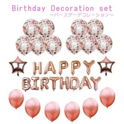 バルーン 誕生日 バースデーバルーン パーティー 飾り 風船 バースデーセット お祝い 飾り付け パーティーグッズ 飾り 女の子 男の子 ピンク ローズゴールド