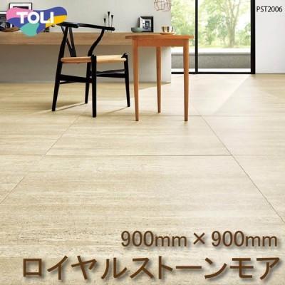 東リ 塩ビタイル  ロイヤルストーンモア  900mm×900mm(四面R面取) ケース(4枚)