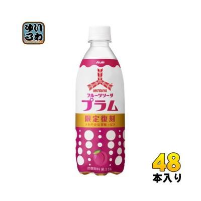アサヒ 三ツ矢 フルーツソーダ プラム 500ml ペットボトル 48本 (24本入×2 まとめ買い)