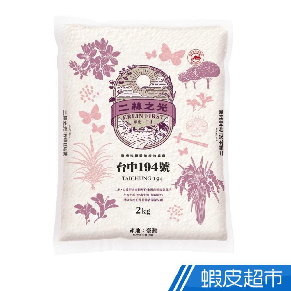 二林之光 台中194號2kg/包 世界夢幻米 飯香自然清芳不膩   現貨 蝦皮直送