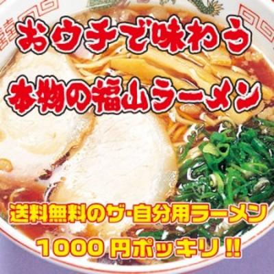 ご当地 ラーメン 生麺 福山ラーメン 4食セット 広島県 グルメ 背油  ?油ラーメン お取り寄せ お土産 プレゼントにも大人気