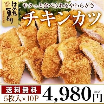 チキンカツ 50個入(5個入10P)肉惣菜 はかた一番 国産 鶏肉 福岡産 冷凍