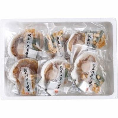 ( 産地直送 お取り寄せグルメ ) 北海道帆立バター焼きセット 6ケ