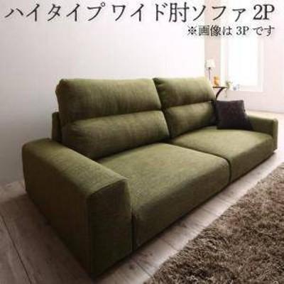 ローソファー 座椅子 低い 椅子 こたつ ソファー おしゃれ 安い 2人掛け 2人用 ( ワイド肘 ハイバック ) 130cm 地べた 直置き 布張り モ