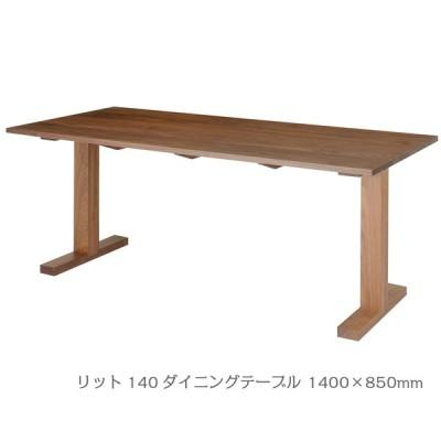 レグナテック リット 140 ダイニングテーブル【代引き不可】