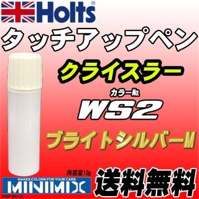 タッチアップペン クライスラー WS2 ブライトシルバーM Holts MINIMIX