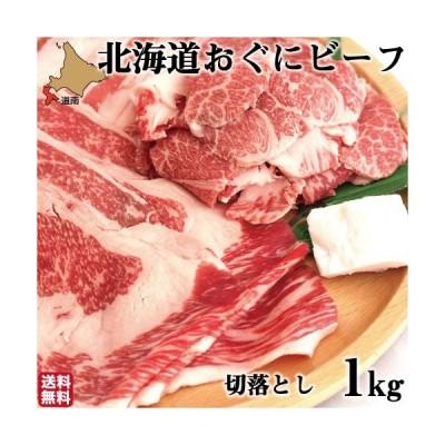 ギフト 和牛 切り落とし おぐにビーフ 1kg (500g×2) 北海道産 黒毛和牛 牛肉 北斗市 産地直送 生産者直送 送料無料