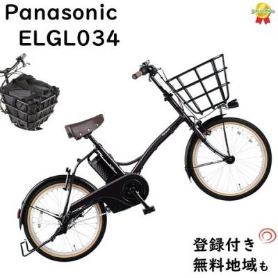 5%オフ 土日限り .パナソニック グリッター BE-ELGL034R ダークレッドローズ  2021年モデル 電動アシスト自転車 12A 20インチ 小径(大)ぱ