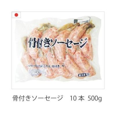 骨付きソーセージ リブフランク 国産 10本入り 500g 冷凍品 業務用