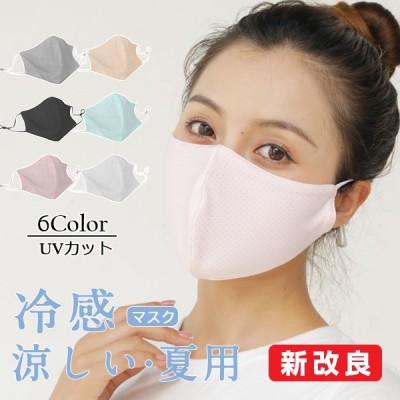 冷感マスク 男女兼用 涼しい ひんやり ポリエステル 夏用マスク 長さ調整可能 メッシュ 通気性 洗える UVカット ホコリ 日焼け 紫外線 花粉症