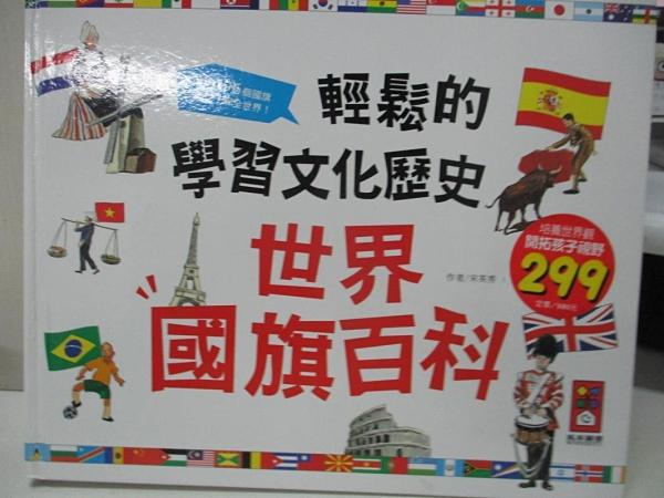 【書寶二手書T3/百科全書_EVY】世界國旗百科:輕鬆的學習文化歷史_風車編輯群
