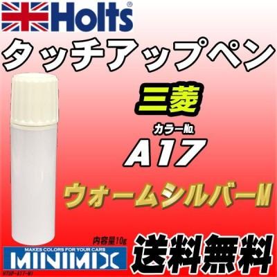タッチアップペン 三菱 A17 ウォームシルバーM Holts MINIMIX