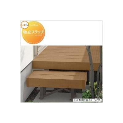 ウッドデッキ オプション 樹ら楽ステージ 独立ステップ LIXIL 人工木 セット diy キット 樹脂