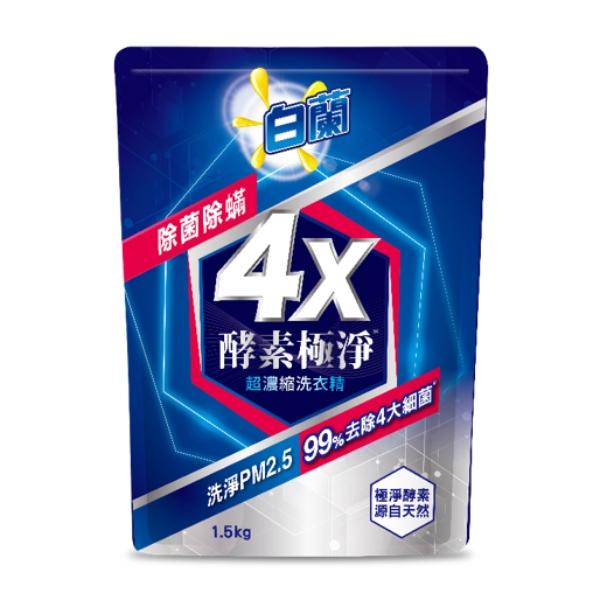 白蘭4X酵素極淨洗衣精除菌除螨補充包1.5KG