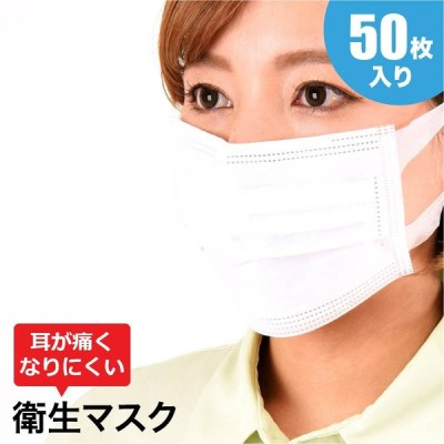不織布マスク 使い捨てマスク 50枚入り プリーツ式 白 レギュラーサイズ 大人用 男女兼用 ユニセックス レディース メンズ 女性用 男性用 婦人用