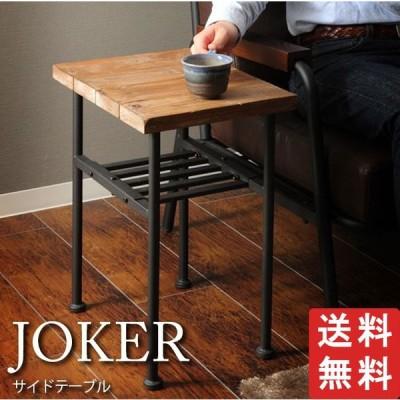 JOKER サイドテーブル 本格派木杉古材使用 アンティーク