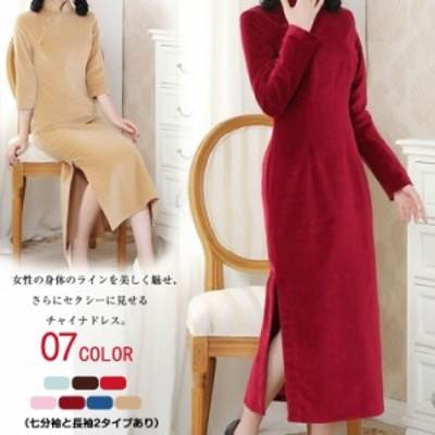チャイナドレス ロング ベロアワンピース 立ち襟ドレス 斜めチャイナボタンドレス 七分袖と長袖ドレス 中国風ドレス ビロードワン