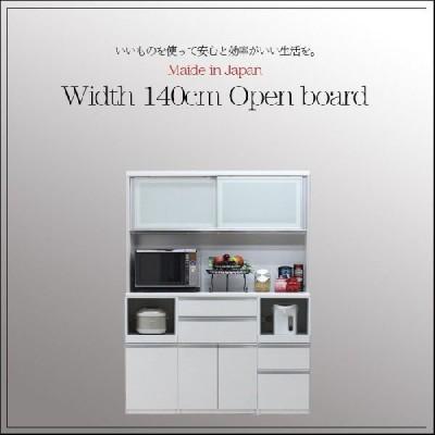 食器棚 幅140cm ロ—タイプ キッチン収納 レンジ台 エコ家具