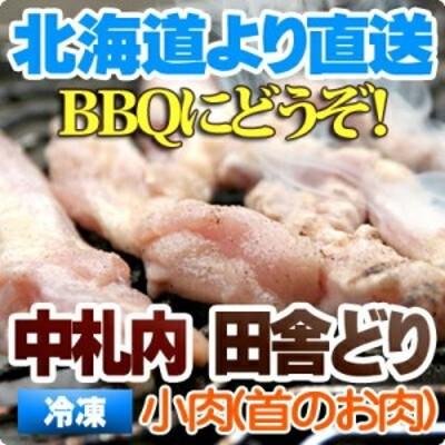 小肉(こにく せせり) 500g(冷凍) 北海道 中札内田舎どり 鶏肉 鳥肉 バーベキュー BBQ お取り寄せ ご当地グルメ 取寄せ 十勝 なかさつない