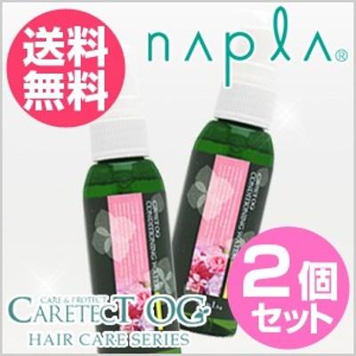 【送料無料】2個セット//ナプラ ケアテクト OG コンディショニングウォーター 50ml×2 /napla