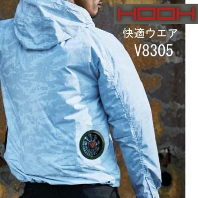 空調服 裏チタンコーティング V8305 長袖フードジャケット