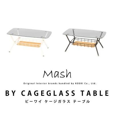 テーブル BY CAGEGLASS TABLE ビーワイケージガラステーブル BCT-900 Mash マッシュ