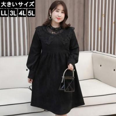 大きいサイズ レディース 黒ワンピース 襟付きワンピ スエード お呼ばれ LL 3L 4L 5L ブラック 新入荷 ネコポス不可 (c1004)