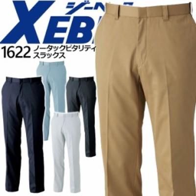 ノータックピタリティスラックス ジーベック 1622 ズボン パンツ 帯電防止 メンズ 男性用 作業着 作業服 XEBEC