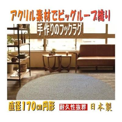 日本製 ラグ ボリューム満点 ナチュラル センター敷き 170cm円形 アイボリー オールシーズンOK