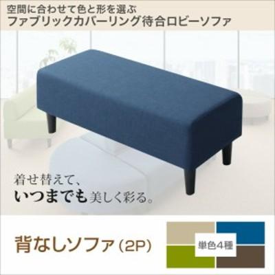 空間に合わせて色と形を選ぶカバーリング待合ロビーソファ Lily リリィ ソファ 背なし 2P