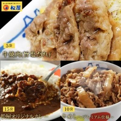 【松屋】松屋 牛焼肉(旨塩だれ)&プレミアム仕様牛めし&松屋オリジナルカレー30食セット(牛焼肉旨塩だれ60g ×5 牛めし×10 カレー