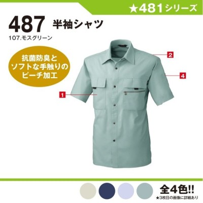 半袖シャツ 作業服 作業着 桑和 487 M-6L 半袖 シャツ 夏 春夏 大きいサイズ 上下セット可 メンズ sowa