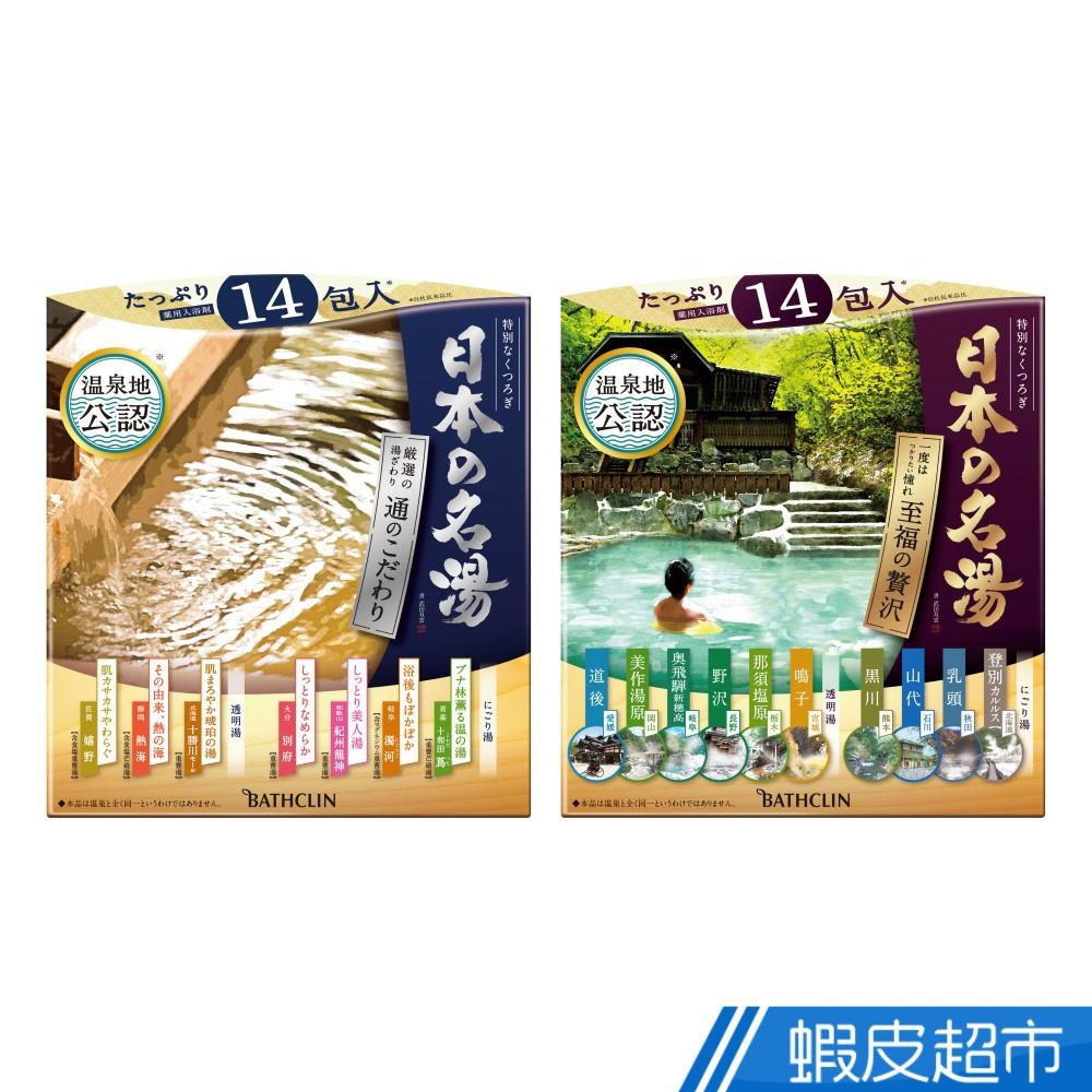 日本名湯 溫泉粉30gx14包 泡湯 溫泉 泡澡  現貨 蝦皮直送