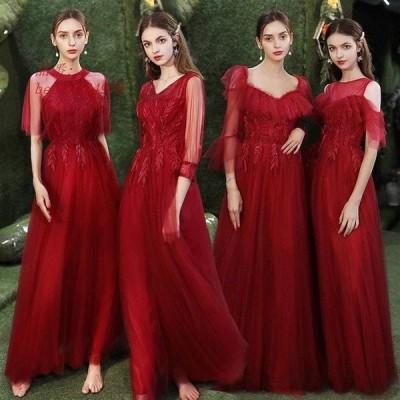ワイン赤 ブライズメイド 二次会 結婚式 演奏会ドレス パーティードレス ロングドレス ドレス お呼ばれ キレイめ チュール 4タイプ