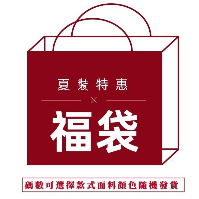 福袋 超值限量特惠夏裝福袋盲盒 韓版美衣 流行女裝 可選碼數款式隨機發