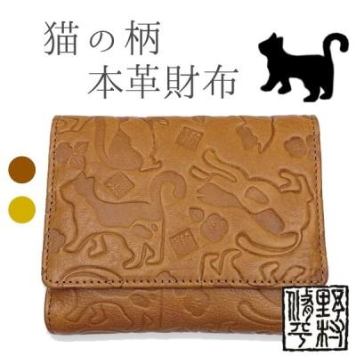 野村修平 猫の本革2つ折り財布 ネコ柄