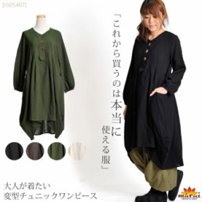 ワンピース ワンピースドレス チュニックワンピース 長袖 無地 変型 アジアン ファッション エスニック rb05407