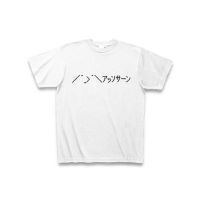 AA_08_038 Tシャツ(ホワイト)