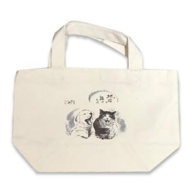 ランチトート 中浜稔「地球は誰のもの」 猫 ネコ 墨絵作家  ほっこりシリーズ かわいい グッズ カバン 手さげ 雑貨