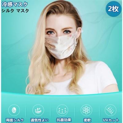 2枚セット 冷感マスク マスク シルク 涼しい 洗って使える 接触冷感マスク  UVカット クールマスク 日焼け止め効果 ひんやり 男女兼用 個別包装