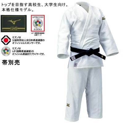 ミズノ Mizuno 柔道着 全柔連 IJF新規格基準モデル 男女兼用 赤枠 22JM5A1501 22JP5A1501