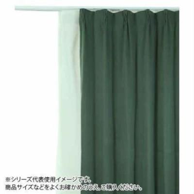 防炎遮光1級カーテン ダークグリーン 約幅135×丈178cm 2枚組(支社倉庫発送品)