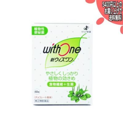【指定第2類医薬品】新ウイズワン48包(4987103047612)