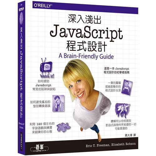 深入淺出JavaScript程式設計[95折]11100770873