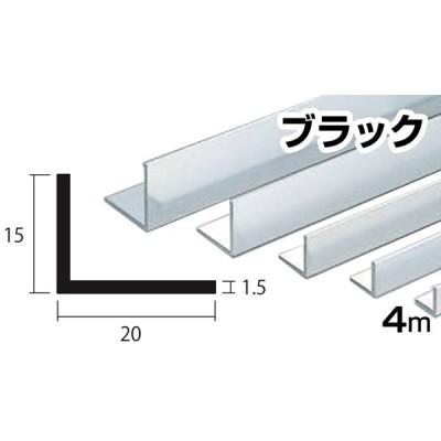 アルミ アングル ブラック 1.5mm 15×20×4000 5カット無料  当日から翌日出荷 1.5×15×20 長さ4m アルミ型材 15x20 不等辺アングル
