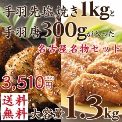 鶏肉 手羽先 レンジで簡単調理 送料無料 さんわの手羽先塩焼き1kg+手羽唐300gセット 創業明治33年さんわ 鶏三和 名古屋名物