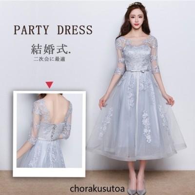 パーティードレス パーティドレス ドレス 結婚式 ワンピース 袖あり 五分袖 2次会 二次会ドレス ワンピースドレス レース お呼ばれドレス 大きいサイズ