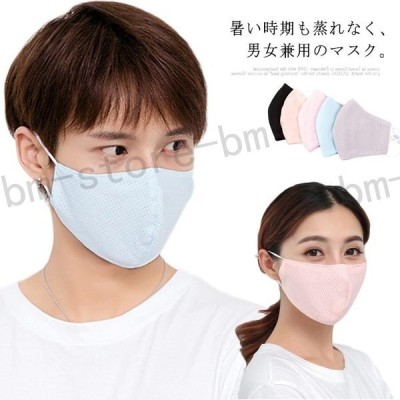 マスク布マスクメッシュ状男女兼用洗える日焼け防止UVカット薄手予防対策花粉対策インフルエンザ対策ひんやり紫外線対策通気性送